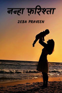 zeba praveen द्वारा लिखित  नन्हा फ़रिश्ता बुक Hindi में प्रकाशित