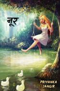 नूर by Priyanka Jangir in Hindi