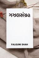 ગઝલસંગ્રહ by Falguni Shah in Gujarati