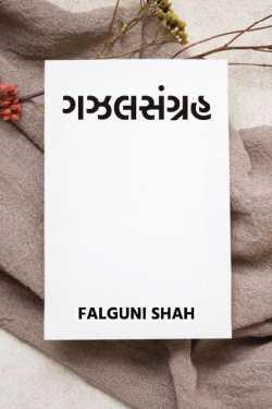 Ghazal collection by Falguni Shah in Gujarati