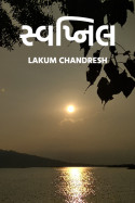 સ્વપ્નિલ by Lakum Chandresh in Gujarati