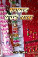 Alok Mishra द्वारा लिखित  भगवान बेचने वाला बुक Hindi में प्रकाशित