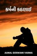 કર્મ ની કઠણાઈ by Aanal Goswami Varma in Gujarati