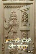 Sakhi द्वारा लिखित  आज की द्रौपदी और सुभद्रा - 1 बुक Hindi में प्रकाशित