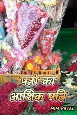 Loving husband of wife by mim Patel in Hindi