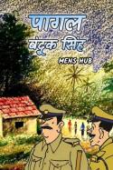 Mens HUB द्वारा लिखित  पागल – बंदूक सिंह बुक Hindi में प्रकाशित