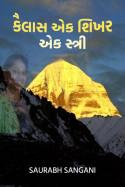 કૈલાસ  એક શિખર,એક સ્ત્રી. - 2 by saurabh sangani in Gujarati