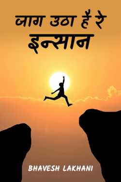 jag utha he re insan by Bhavesh Lakhani in Hindi