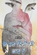 ये उन दिनों की बात है by Misha in Hindi
