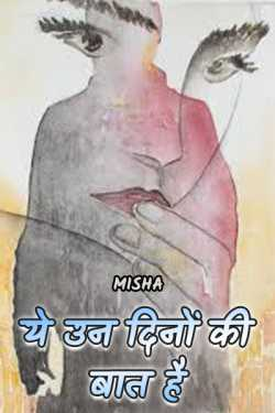 Its matter of those days by Misha in Hindi