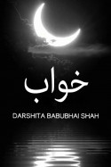 خواب by Darshita Babubhai Shah in Urdu