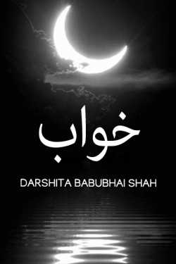 Dream by Darshita Babubhai Shah in Urdu