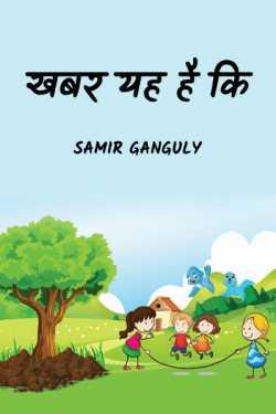 khabar yah hai ki by SAMIR GANGULY in Hindi