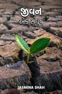 જીવન એક સંઘર્ષ - 8 by Jasmina Shah in Gujarati