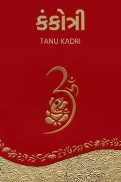 Kankotry - 2 by Tanu Kadri in Gujarati