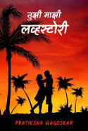 तुझी माझी लव्हस्टोरी... - 9 by Pratiksha Wagoskar in Marathi
