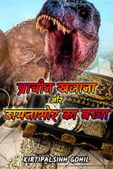 Kirtipalsinh Gohil द्वारा लिखित  प्राचीन खजाना और डायनासोर का बच्चा - 9 बुक Hindi में प्रकाशित