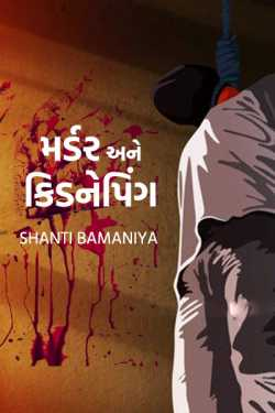 Murder and Kidnapping - 11 by Shanti bamaniya in Gujarati