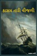 કાસમ તારી વીજળી by Ajay Khatri in Gujarati