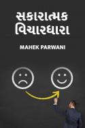 સકારાત્મક વિચારધારા - 5 by Mahek Parwani in Gujarati
