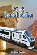 બા, હું રેલમંત્રી બનીશ. - અધ્યાય ૧૯ by Pratik Barot in Gujarati