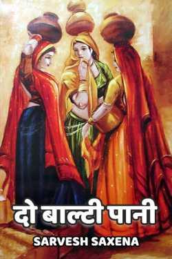 do balti pani - 34 by Sarvesh Saxena in Hindi