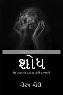 શોધ એક રહસ્યમય સફર સપનાથી સચ્ચાઈની - 4 by Niraj Modi in Gujarati
