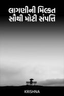 લાગણીની મિલ્કત સૌથી મોટી સંપત્તિ by Krishna in Gujarati