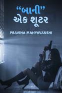 """""""બાની""""-એક શૂટર - 37 by Pravina Mahyavanshi in Gujarati"""