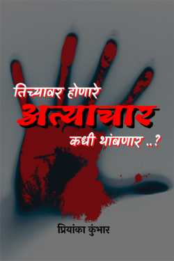When will the atrocities against her stop ..? by Priyanka Kumbhar in Marathi
