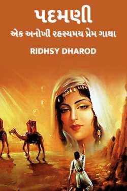 padamani - ek anokhi rahsyamay prem gatha - 26 by Ridhsy Dharod in Gujarati