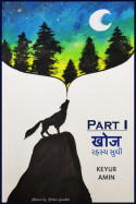 Chapter 6 - સુંદરતા by Keyur Amin in Gujarati