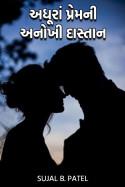 અધૂરાં પ્રેમની અનોખી દાસ્તાન - 1 by Sujal B. Patel in Gujarati