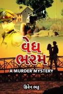 વેધ ભરમ - 19 by hiren bhatt in Gujarati