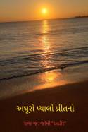 અધૂરો પ્યાલો પ્રીતનો... by Raj Joshi in Gujarati