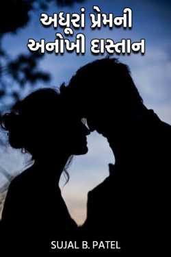 અધૂરાં પ્રેમની અનોખી દાસ્તાન by Sujal B. Patel in :language