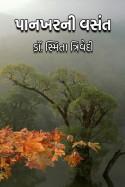 પાનખરની વસંત - ડૉ. સ્મિતા ત્રિવેદી by Smita Trivedi in Gujarati