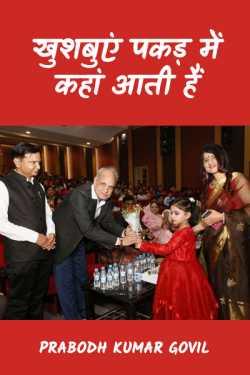 Where do the fragrances catch by Prabodh Kumar Govil in Hindi