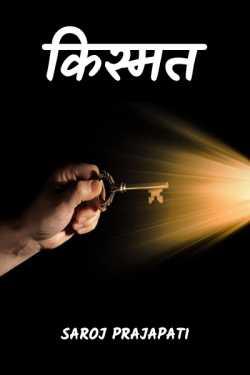 fate by Saroj Prajapati in Hindi