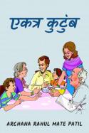 एकत्र कुटुंब by Archana Rahul Mate Patil in Marathi