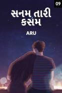 સનમ તારી કસમ - (ભાગ ૯) by આર્યન in Gujarati