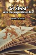 Surya Barot દ્વારા 'બે દોકડા' : વાર્તામાં જોવા મળતું સામાજિક પ્રતિબિંબ ગુજરાતીમાં