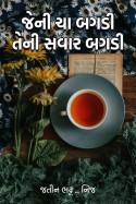 Jatin Bhatt... NIJ દ્વારા જેની ચા બગડી તેની સવાર બગડી... ગુજરાતીમાં