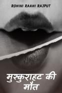 Rohini Raahi Rajput द्वारा लिखित  मुस्कुराहट की मौत... - 4 बुक Hindi में प्रकाशित