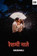 रेशमी नाते - ८ by Vaishali in Marathi