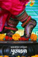 Mahesh Vegad દ્વારા પુણ્યફળ ભાગ 7 ગુજરાતીમાં