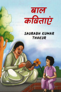 बाल कविताएं by Saurabh kumar Thakur in Hindi
