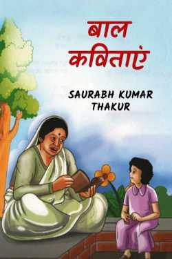 balkavitaye by Saurabh kumar Thakur in Hindi