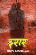 दरार by Monty Khandelwal in Hindi