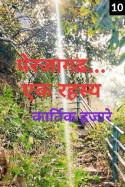 पेरजागढ- एक रहस्य.... - १० by कार्तिक हजारे in Marathi